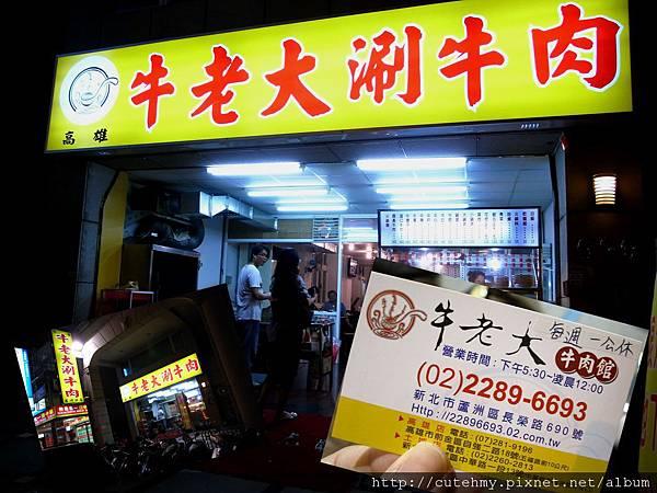 20110730蘆洲牛老大2.jpg
