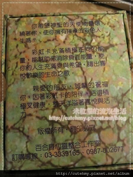 彩虹卡2.JPG