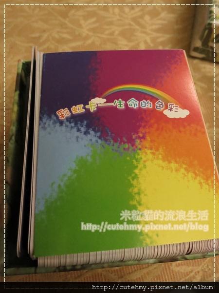 彩虹卡3.JPG