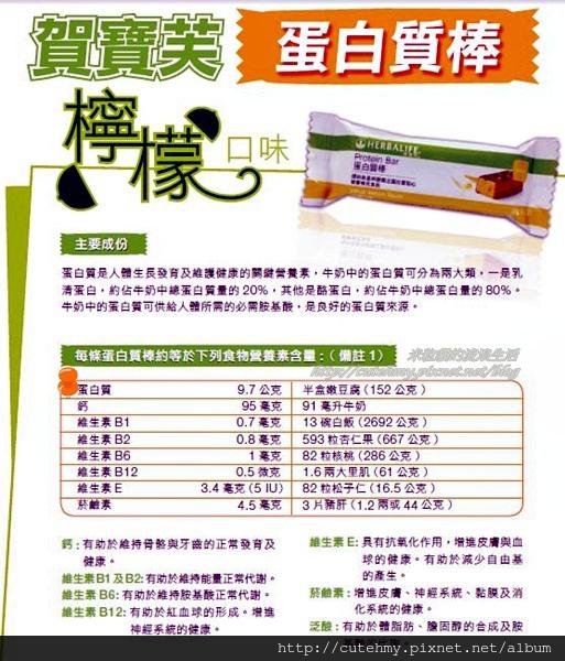 賀寶芙蛋白質棒2.JPG