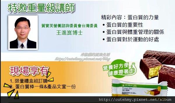 賀寶芙蛋白質棒8.JPG