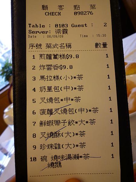 這是我們的order單