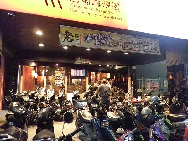 一堆摩托車