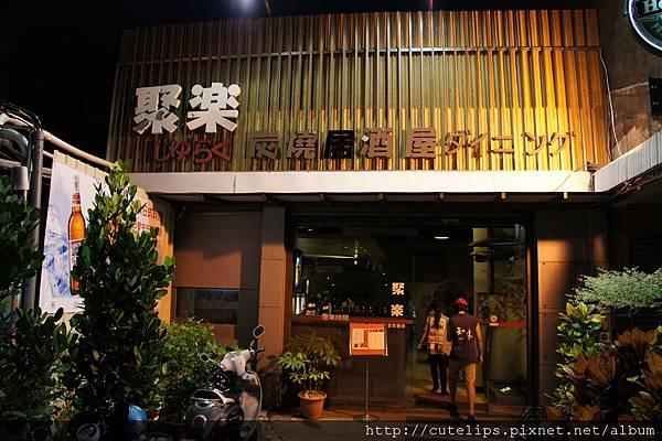 店面外觀2011/8/15