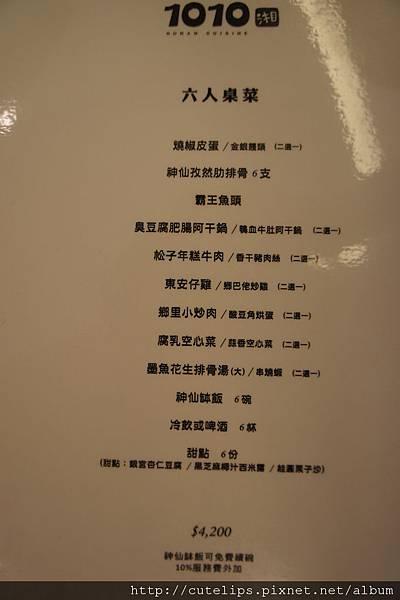 六人桌菜菜單
