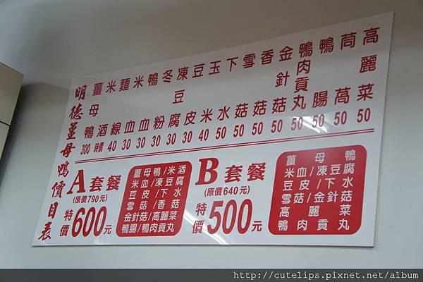 薑母鴨價目表