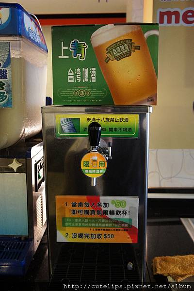 每人+50元啤酒無限暢飲
