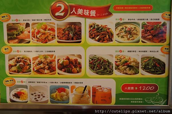 2人美味餐菜單