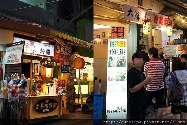 古早味粉圓&炒麵麵包攤位