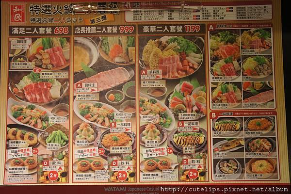 二人套餐菜單