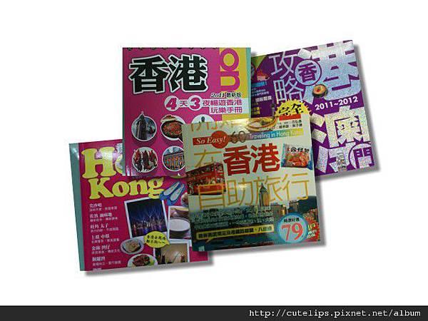 香港旅遊書