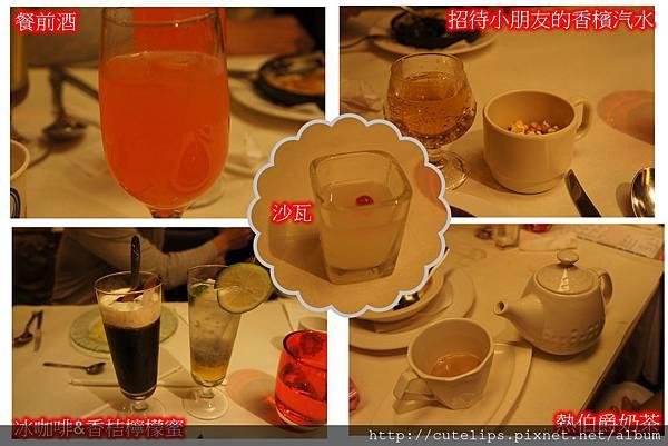 飲料2012/1/24