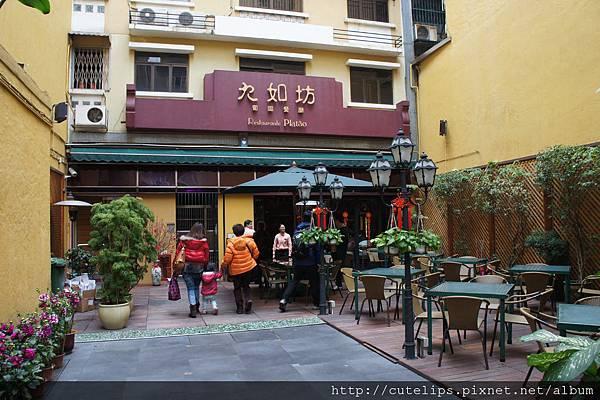 九如坊葡國餐廳