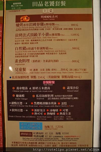 新菜單2012/3/10