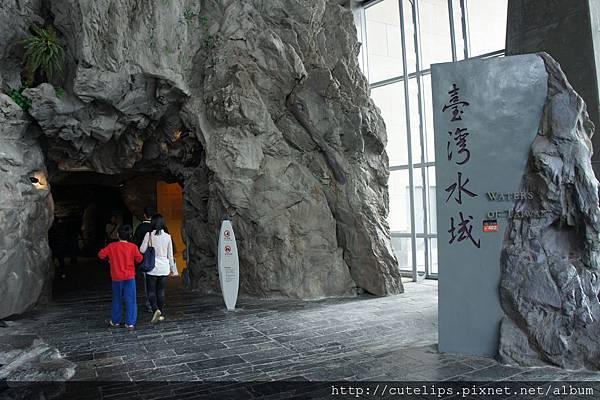 臺灣水域館