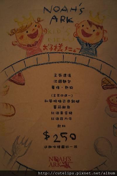 兒童套餐menu