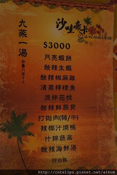 3000元合菜菜單