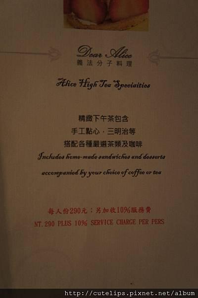 下午茶menu-2012/6/17