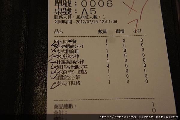 四人同樂餐餐單