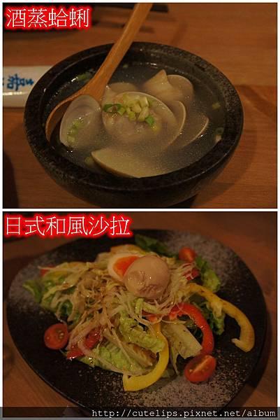 酒蒸蛤蜊&日式和風沙拉