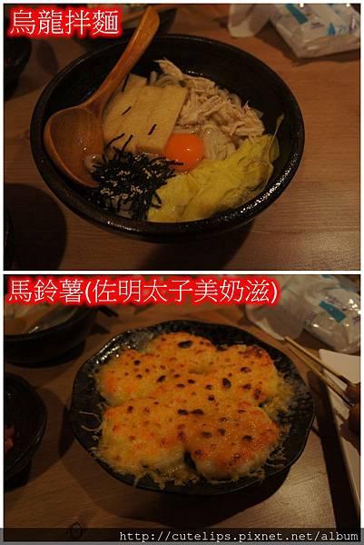 烏龍拌麵&馬鈴薯(佐明太子美奶滋)
