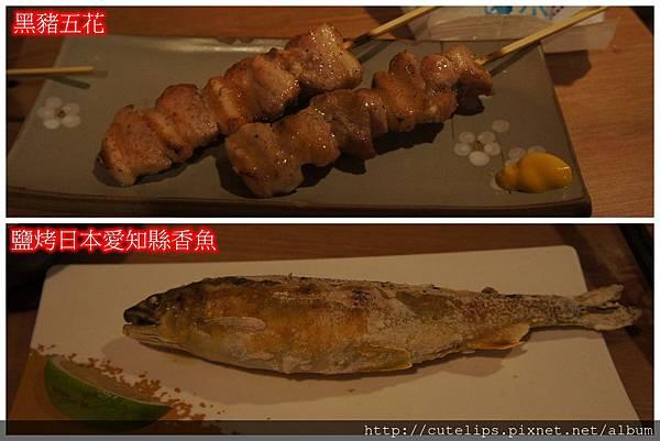黑豬五花&鹽烤日本愛知縣香魚