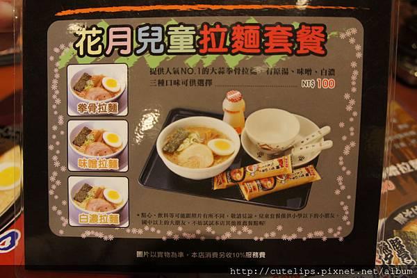 菜單-兒童套餐