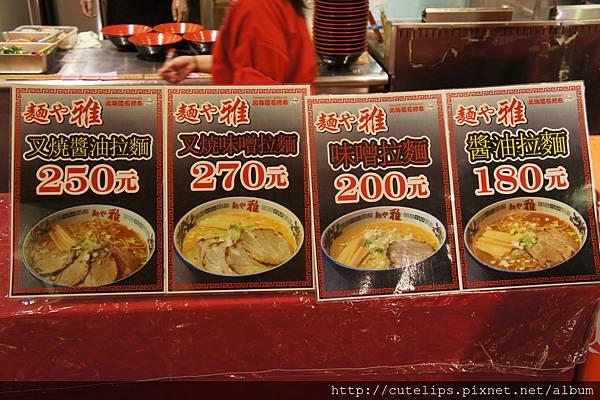 麵や雅-拉麵種類