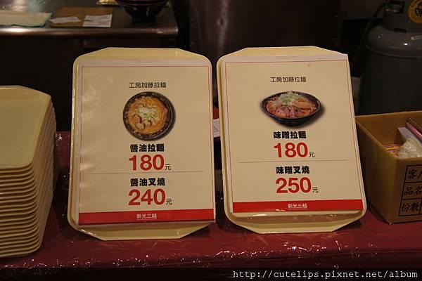 工房加藤-拉麵種類