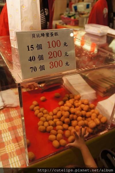 貝比蜂蜜蛋糕價目表