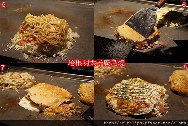 培根明太子廣島燒步驟-2