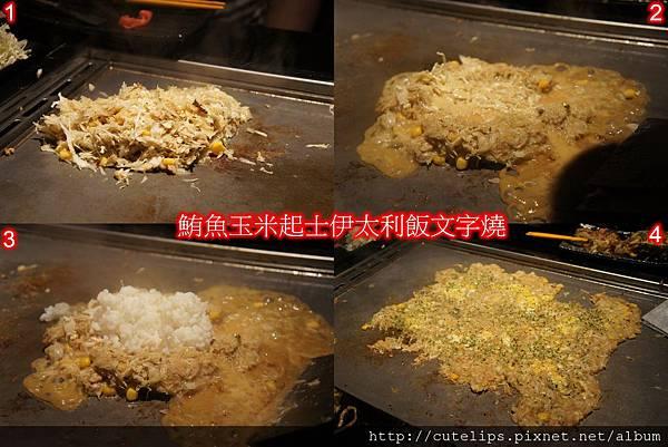 鮪魚玉米起士伊太利飯文字燒步驟