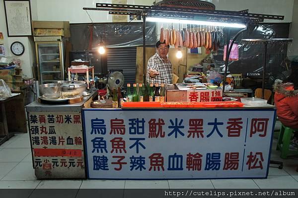阿松烤香腸‧烏魚子