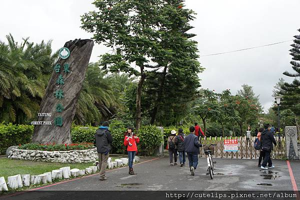 台東森林公園入口處