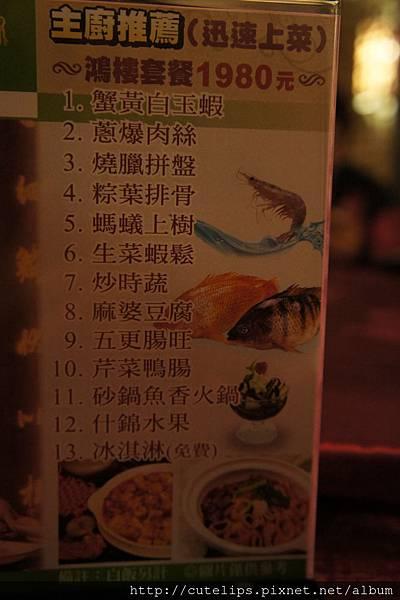 鴻樓套餐(迅速上菜)