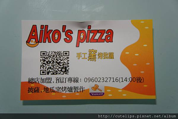 Aiko's pizza 新名片