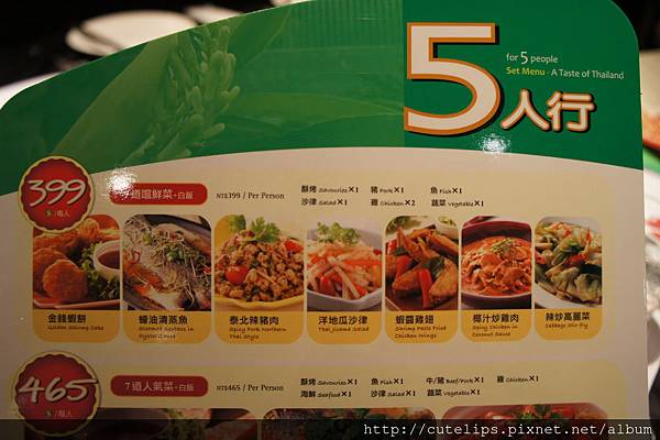 5人組合分享餐