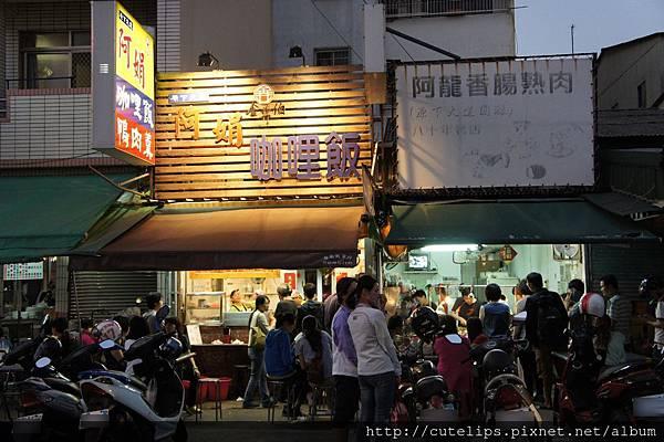 阿娟咖哩飯&阿龍香腸熟肉外觀