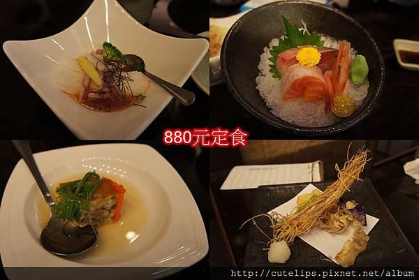 880元定食-1