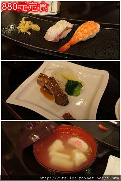 880元定食-2