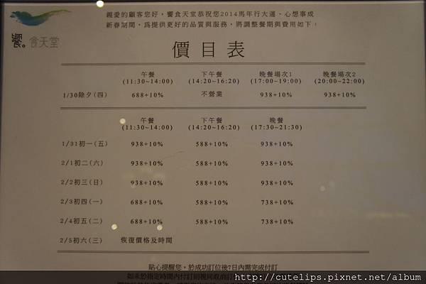 2014年春節營業時間及價目表102/11/9