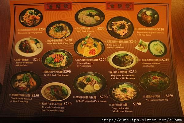 薈麵館菜單