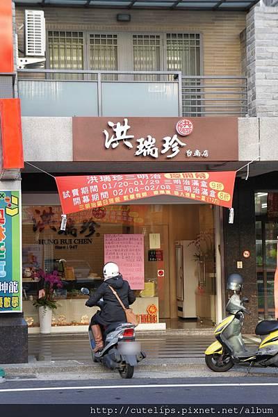 台南店外觀