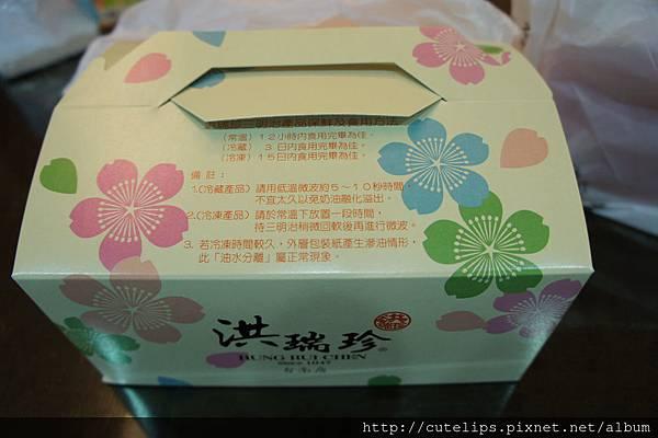 台南店外盒