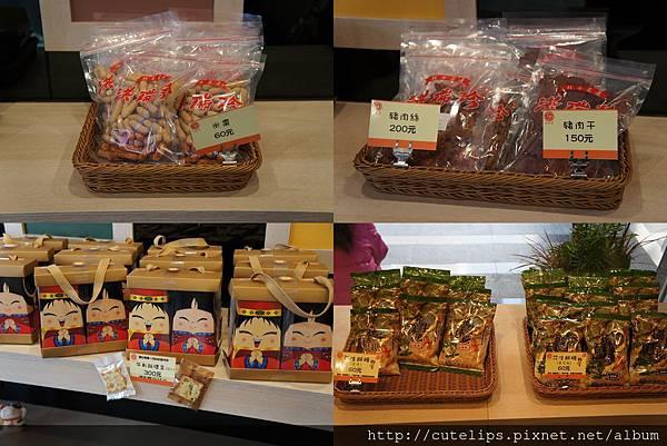 台南店內其他商品