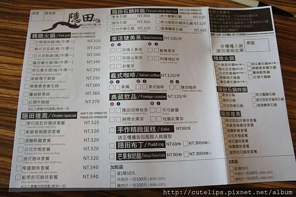 隱田山房菜單