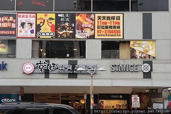 乾杯 燒肉居酒屋(高雄五福店)