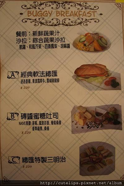 menu-早餐103/6/28