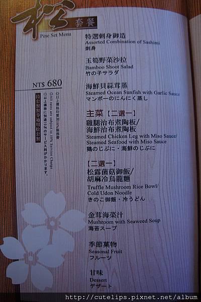 菜單103/7/13