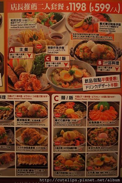 店長推薦二人套餐菜單103/7/26